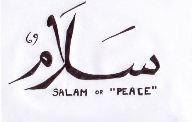 عن تحية الإسلام