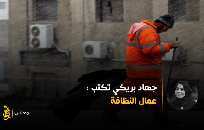 عمال النظافة