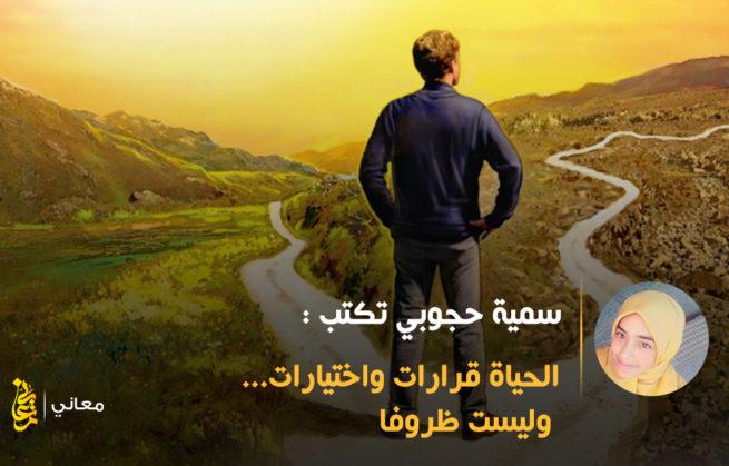 الحياة قرارات واختيارات... وليست ظروفا